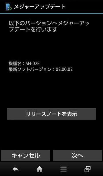 20130715_SH-02E_001