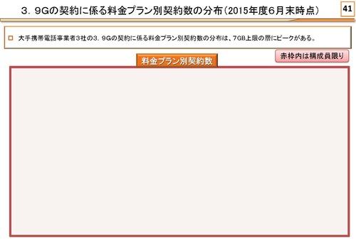 20151106_keitai_06