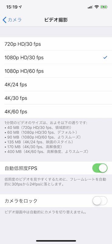 20181004_iPhone_1