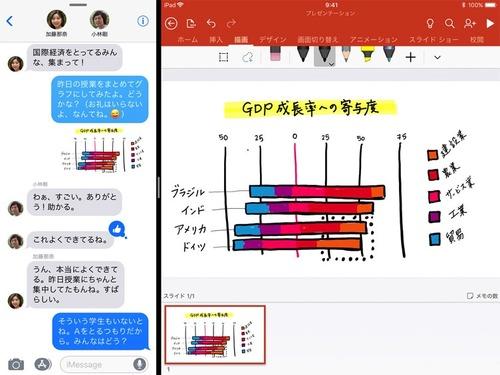 20180407_iPad_1
