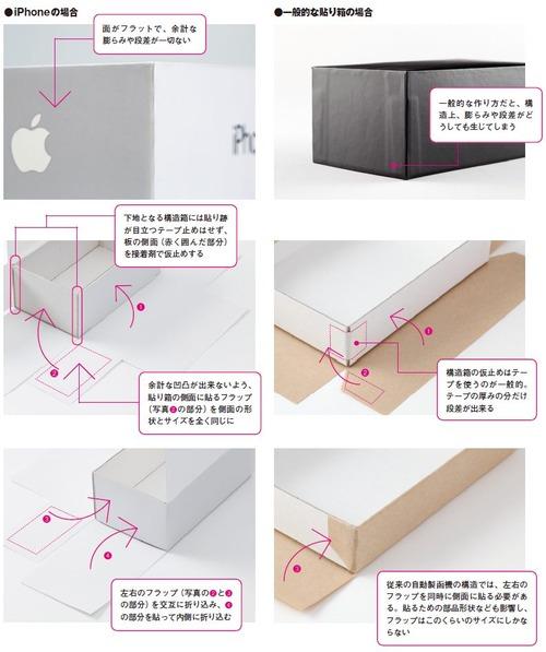20131002_iPhone_003