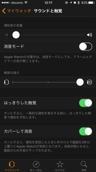 20160412_watch_3