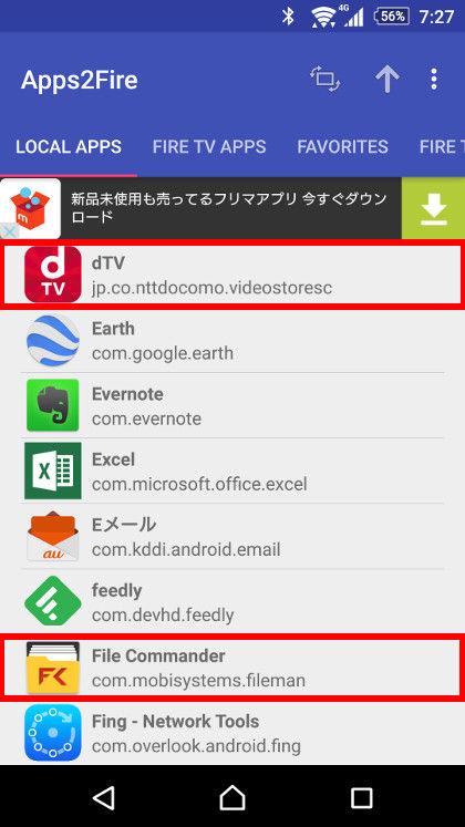 20151225_FireTV_6