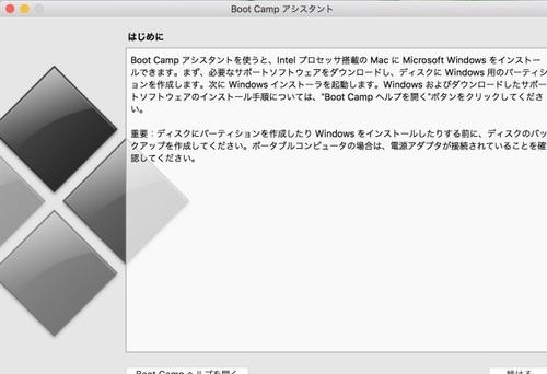 20151216_Windows10_2