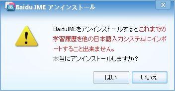 20140808_baidu_002