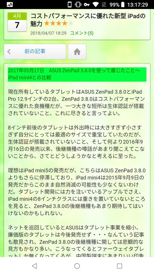 20180414_mobiletank4_Nexus5X