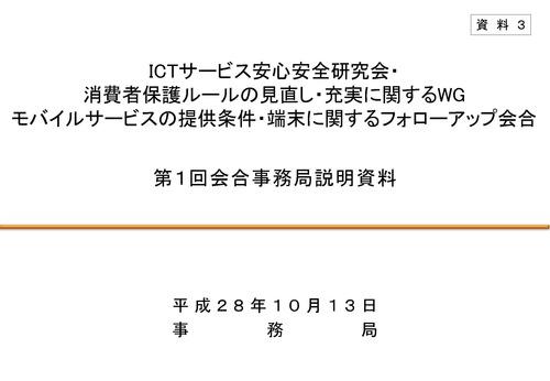 2016-10-13-ICT_01