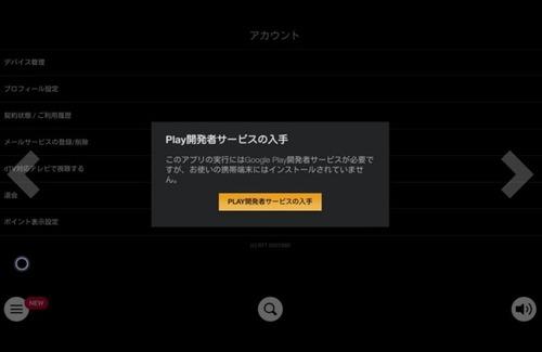 20151225_FireTV_9