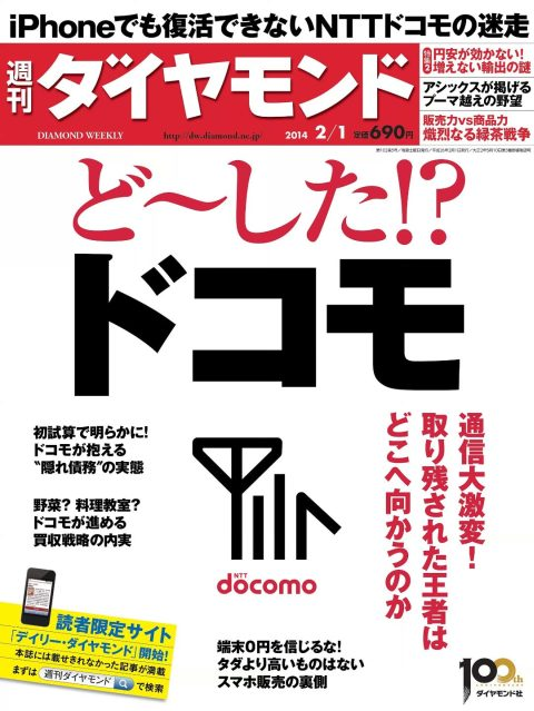 20140128_docomo_001