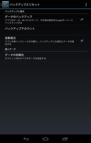 20130106_Nexus7_001