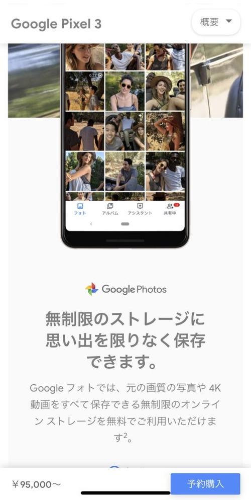 20181014_Pixel3_1