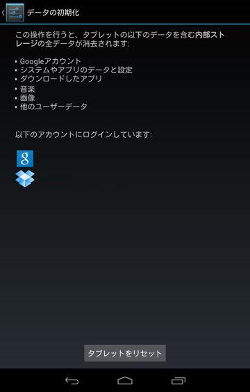 20130106_Nexus7_002