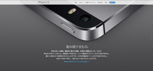 20130917_iPhone5s_002