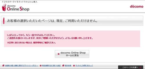 20140323_docomo_001