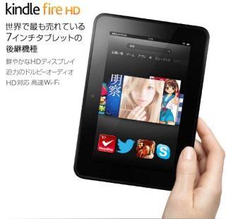 20121219_kindle_001