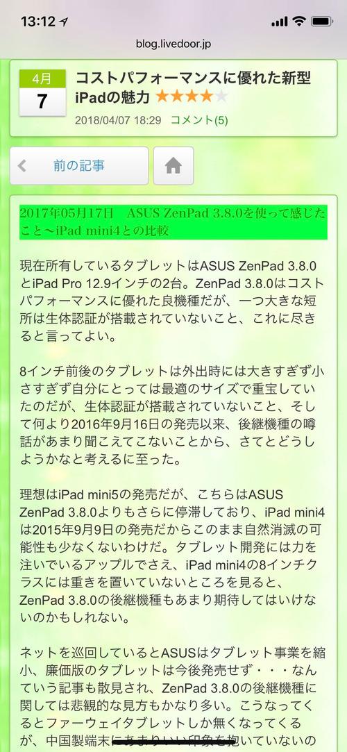 20180414_mobiletank4_iPhoneX