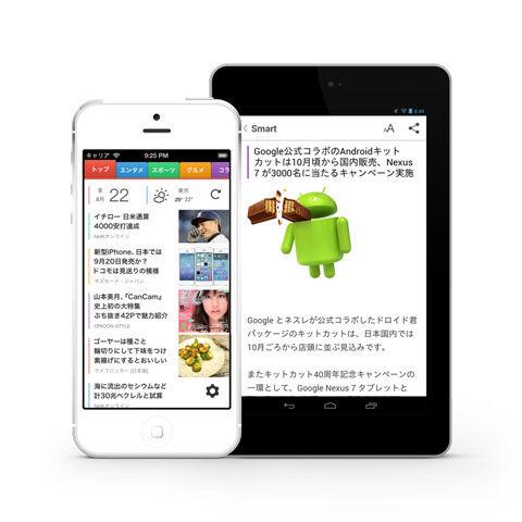 20140721_smartnews_001