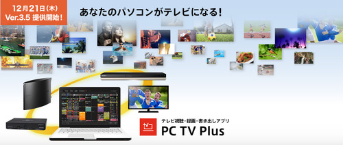 20180102_pc_tv_Plus