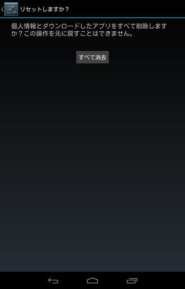 20130106_Nexus7_003