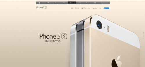 20130917_iPhone5s_001