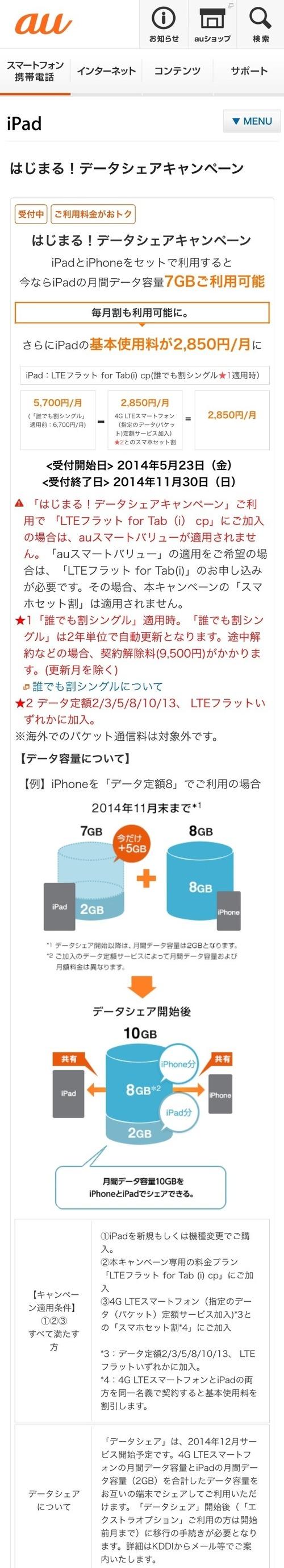 20141020_iPad_003