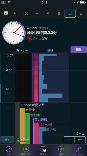 20170723_Apple_Watch2_01