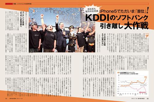 20121123_KDDI_001