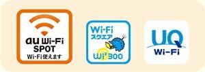 20110630_wifi_spot_001