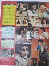 日本テレビ音楽祭