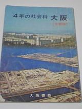 4年の社会科 大阪