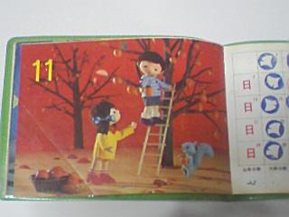 幼稚園の出席カード