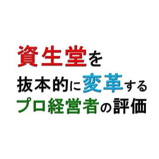 資生堂 プロ経営者