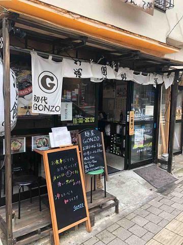 若きラーメン職人さんが間借り営業をスタート! 麺屋 GONZO@松戸市 千葉ラーメン