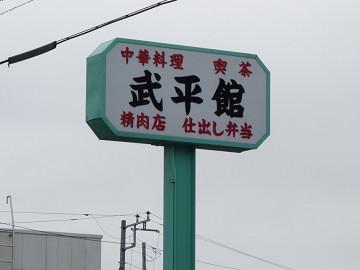 中華と喫茶がいただけるお店 武平館@南房総市 千葉ラーメン