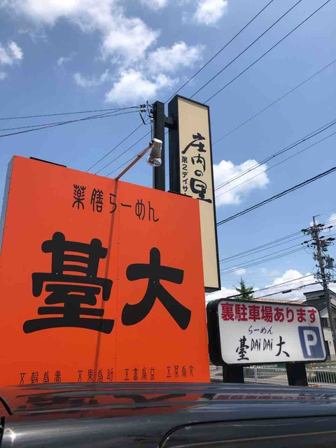 人情味溢れる薬膳系玉子とじラーメンのお店 薬膳らーめん 䑓大@名古屋市 愛知遠征