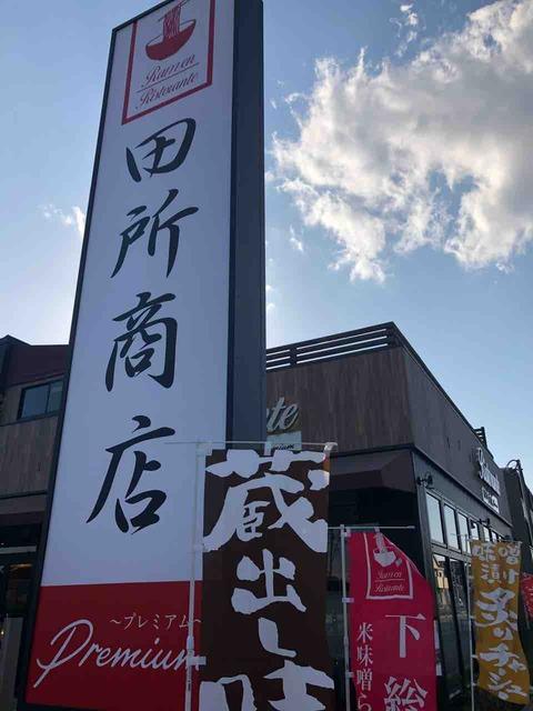 パフォーマンスも楽しいプレミアムなチーズラーメン 【新店】田所商店premium@花見川区 千葉ラーメン