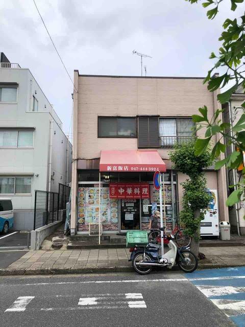 30年作り続けた秘伝のタレ 新富飯店@鎌ケ谷市 千葉ラーメン