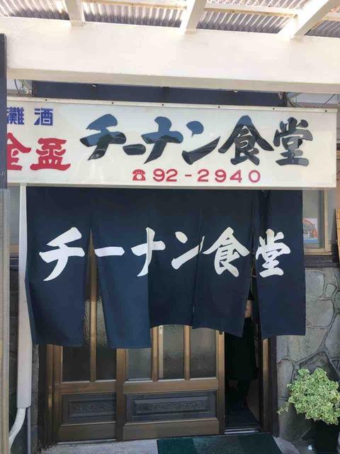 小名浜港に佇む名大衆食堂 チーナン食堂@いわき市 福島遠征