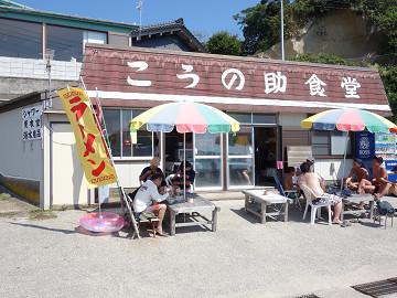 守谷海水浴場の老舗店 こうの助食堂@勝浦 千葉ラーメン