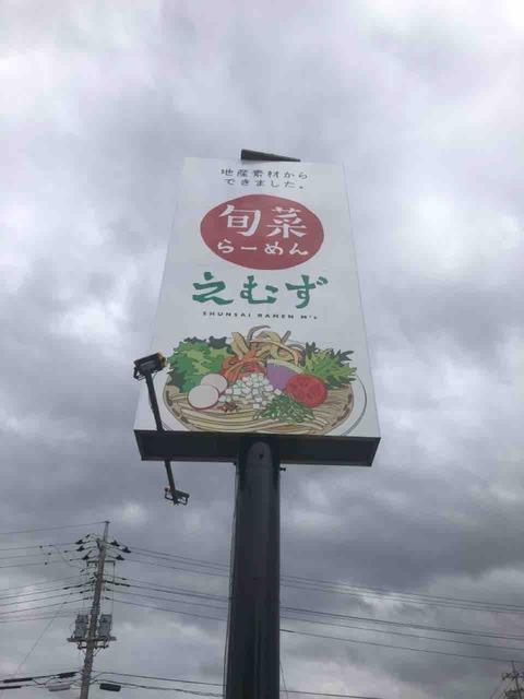 地産素材からできた旬菜らーめん 【新店】 旬菜らーめん えむず@東金市 千葉ラーメン