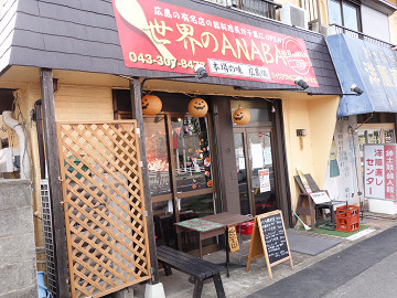 広島辛つけ麺が食べられるお店  世界のANABA@中央区  千葉ラーメン