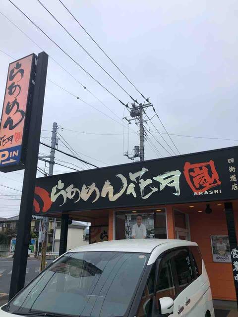 しおらぁ麺飯田商店 らあめん花月嵐 四街道店@四街道市 千葉ラーメン