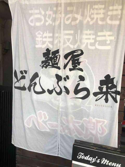 限定 濃厚魚介カレーつけ麺  麺屋 どんぶら来@柏市 千葉ラーメン