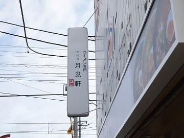 昭和33年創業味噌ラーメンの本場札幌のお店 【新店】 ラーメン専門 三代目 月見軒@松戸市 千葉ラーメン