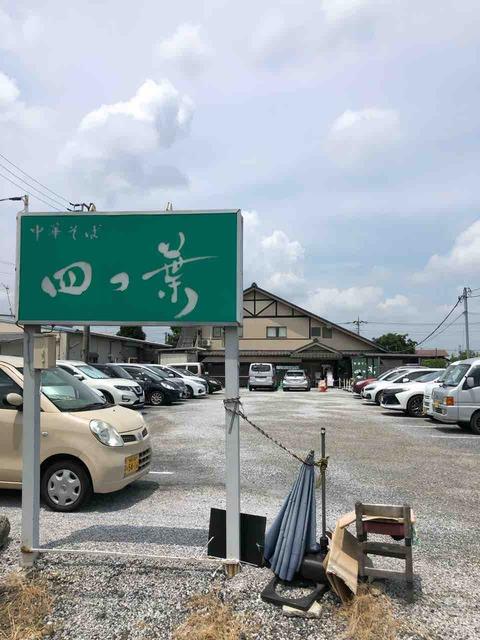 淡麗そばとにぎりの有名店を初訪問しました 中華そば 四つ葉@比企郡 埼玉遠征