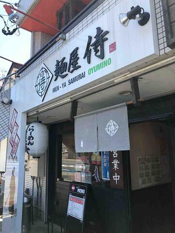 念願の侍ブラックをいただきました 麺屋 侍@緑区 千葉ラーメン