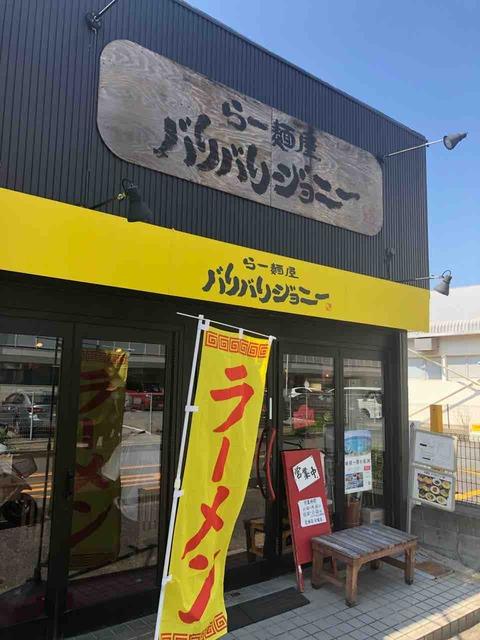 冷たいとうもろこしのラーメン和牛タンのせ らー麺屋 バリバリジョニー@市川市 千葉ラーメン