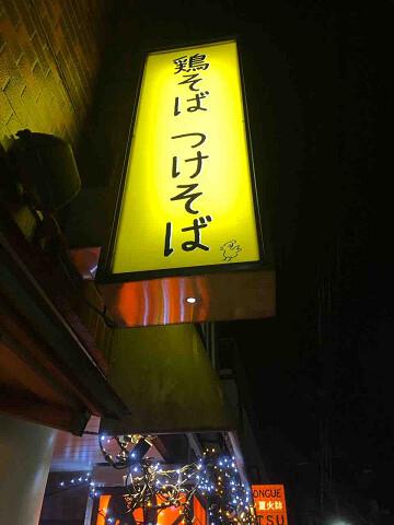 揚げ野菜トッピングがうれしい鶏塩専門店 鶏そば つけそば そると@下北沢 都内遠征