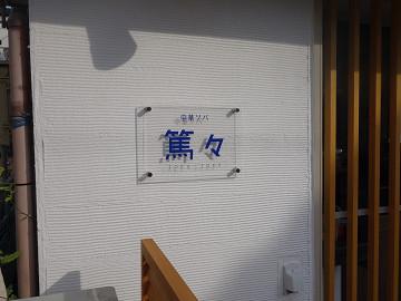 中華ソバ 篤々 TOKU-TOKU