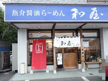 千葉でもトップレベルの細麺のつけ麺 魚介醤油らーめん 和屋@佐倉ユーカリ 千葉ラーメン